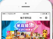 微擎微赞模块:柚子便利店V1.2.6 小程序前端+后端