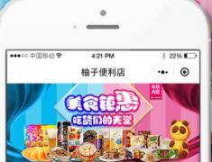 365bet足球盘_365bet网盘_365bet app进不去微赞模块:柚子便利店V1.2.6 小程序前端+后端