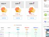 【价值100元】支付宝购买VIP用户组 V1.03