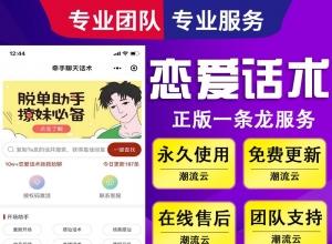 桔子恋爱话术库小程序微信小程序源码香港九龙最新版版本