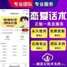 桔子恋爱话术库小程序微信小程序源码微擎最新版版本
